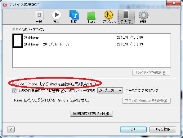 デバイス環境設定 (Unicode エンコードの競合)