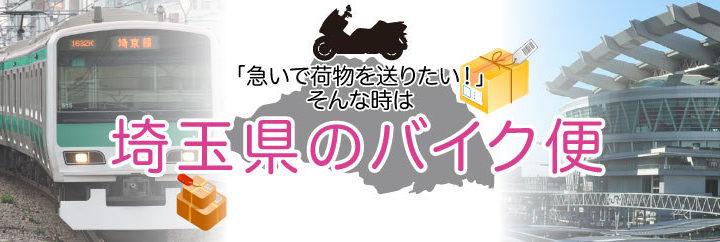 バイク便 埼玉県なら「さいたまバイク便へ」