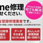 画面割れから水没まで、iPhone修理ならモバイル.jpにお任せ!